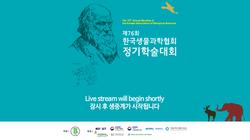 한국생물과학협회 정기학술대회