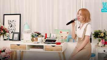 2016년 5월 23일 V LIVE 백아연 -백아연 카운트다운 라이브 <이럴거면 쏘쏘>-