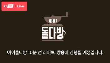 2019년 7월 24일 아이돌다방 10분전 라이브