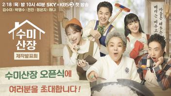 """스카이TV """"수미산장"""" 제작발표회"""