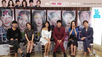 2016년 10월 26일 V Live JTBC <이번 주 아내가 바람을 핍니다> Special Talk