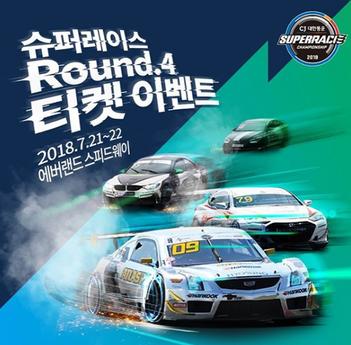 2018년 7월 21일~22일 2018 CJ 대한통운 슈퍼레이스 챔피언십 라운드 4