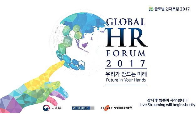 2017 글로벌 HR 포럼