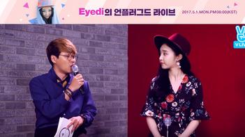 2017년 5월 1일 [V LIVE] Eyedi's Live [Unlpugged]