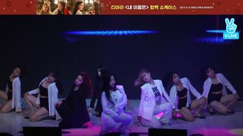 2017년 6월 14일 [V LIVE] T-ARA [What's my name?] Comeback Showcase