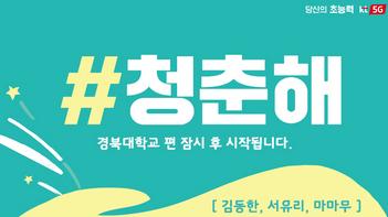 2019년 5월 22일 청춘해_경북대편