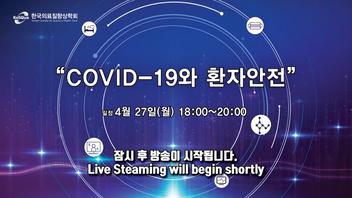 2020년 4월 27일 한국의료질향상학회 COVID-19와 환자안전 Webinar