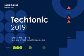 2019년 11월 14일 삼성SDS Techtonic 2019