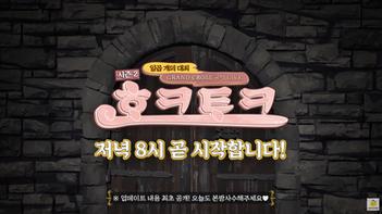 2019년 11월 27일 일곱개의 대죄 호크토크 시즌 2 1화