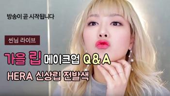 2017년 8월 29일 네이버 V 뷰티 -SSIN 씬님 LIVE 가을 립 메이크업 Q&A Fall Lip Trend-