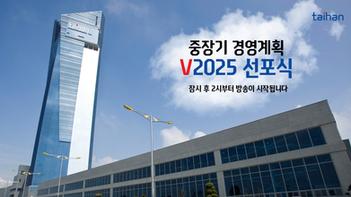 2018년 9월 21일 대한전선 V2025 선포식