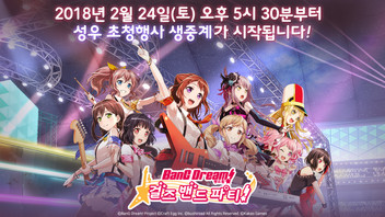 2018년 2월 24일 뱅드림 걸즈밴드파티 성우초청행사 라이브