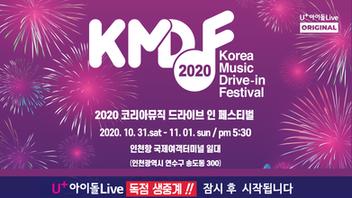 KMDF 2020