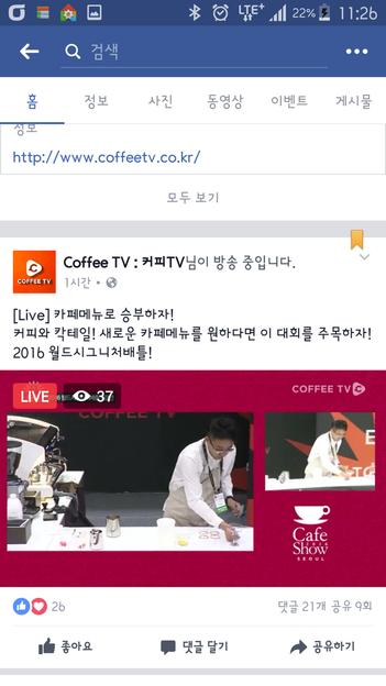 2016년 11월 10 ~ 11월 13일 제 15회 서울 카페쇼 2016