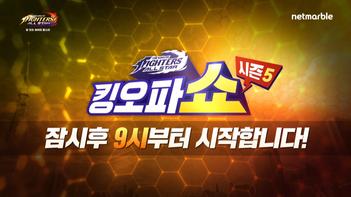 2019년 킹오파쇼 시즌 5