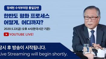 2020년 5월 22일 민주평화통일자문회의 정세현 민주평통 수석부의장 통일강연
