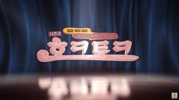 2019년 12월 26일 일곱개의 대죄 호크토크 시즌 2 2화