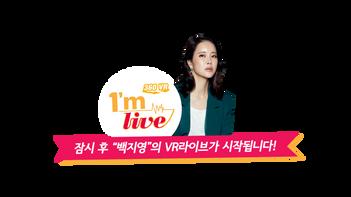 2019년 10월 9일 아리랑TV 1M LIVE