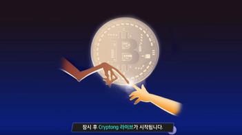 2018년 11월 16일 크립통(Cryptong) 라이브