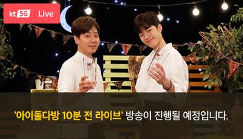2019년 7월 31일 아이돌다방 10분전 라이브