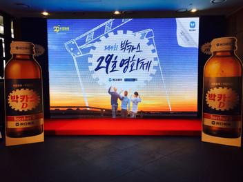 2016년 8월 25일 제 4회 박카스 29초 영화제