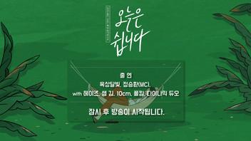 2019년 10월 4일 MBC FM4U 특집 환경콘서트 '오늘은 쉽니다'