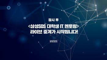 2018년 8월 23일 삼성SDS대학생IT멘토링