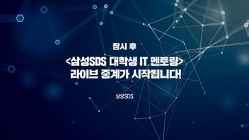 2018년 7월 23일 삼성SDS대학생IT멘토링