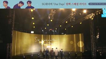 2016년 11월 18일 [V LIVE] [REPLAY] SG WANNABE 'Our Days' COMEBACK LIVE