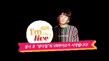 2019년 8월 7일 아리랑TV 1M LIVE