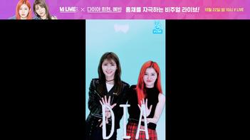 2016년 10월 22일 V Live 본격 오감 만족 VJ LIVE (with 다이아 희현&예빈)