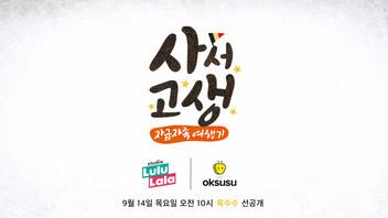 2017년 9월 13일 JTBC 사서고생 제작발표회