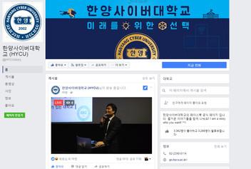 2016년 12월 27일 한양사이버대학교 입시설명회 페이스북 라이브