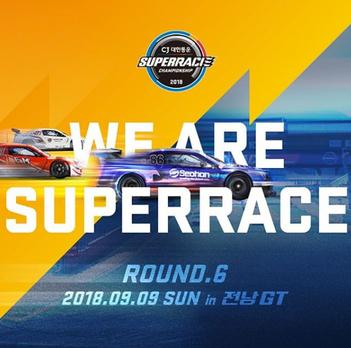 2018년 9월 8일~9일 2018 CJ 대한통운 슈퍼레이스 챔피언십 라운드 6