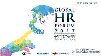 2017년 11월 1일~2일 글로벌인재포럼