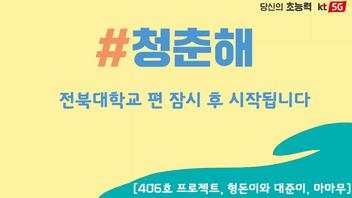 2019년 5월 31일 청춘해_전북대편