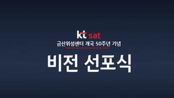 2020년 6월 18일 kt sat 금산 위성 50주년 비전선포식