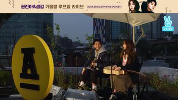 2016년 10월 16일 V Live 권진아&샘김 가을밤 루프탑 라이브 (Kwonjinah - SamKim Rooftop Live Session)