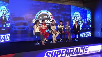 2018년 4월 16일 2018 CJ 대한통운 슈퍼레이스 챔피언십 미디어데이