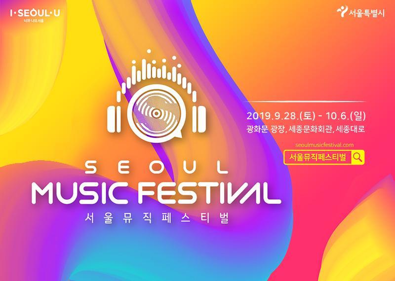 2019 서울 뮤직 페스티벌