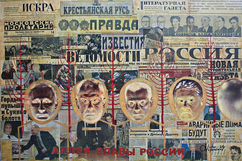 Walk of Fame of Russia. Аллея славы России.