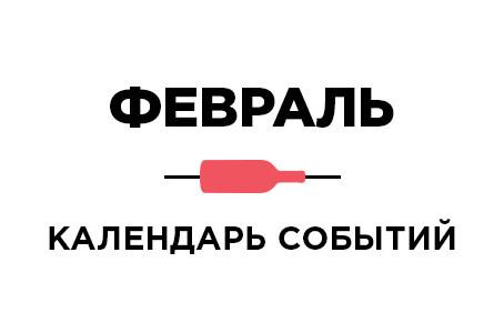 Календарь событий - февраль 2019.