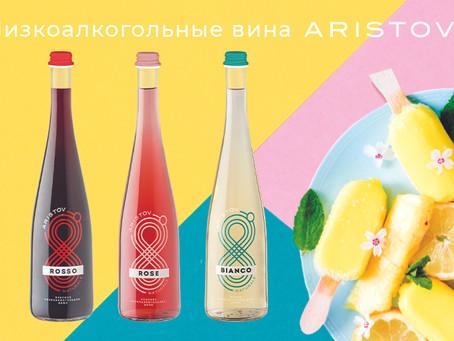 Новый формат низкоалкогольных вин Aristov 8° от «Кубань-Вино»!