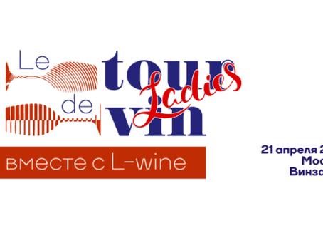 Фестиваль Le Tour de Vin Ladies в Москве!