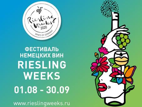 Riesling Weeks 2020 стартовал!