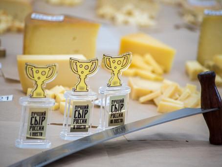 Лучший сыр России - 2019! Итоги.
