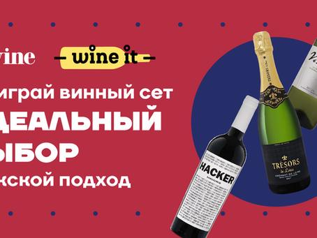 Выиграй винный сет! Конкурс от WINEIT.RU и L-WINE!