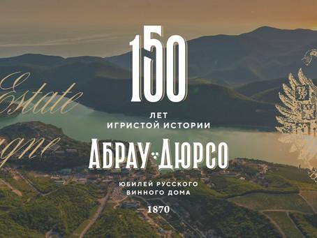 Фильм к 150-летию русского винного дома «Абрау-Дюрсо»!