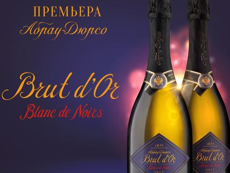 «Абрау-Дюрсо» представляет Brut d'Or Blanc de Noirs — моносепажное игристое вино из «пино-нуар».