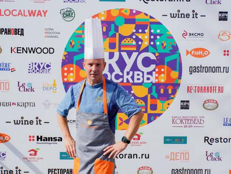 «Вкус Москвы 2021» пройдёт 25-27 июня в Лужниках!